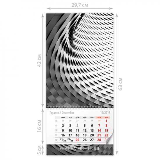 Календарь «Мини А3 плюс» с отрывным блоком
