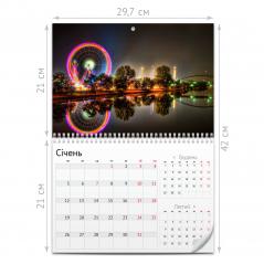 Календарь «Планинг» А4